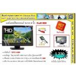 จอ มอนิเตอร์ ติดรถ 5 นิ้วละเอียด HD. สำหรับต่อกล้อง DVD เครื่องเล่น 2 AV in ส่งถึงมือไม่มีค่าใช้จ่ายเพิ่ม