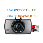 กล้องติดรถยนต์ GS9000 Full HD พร้อม SD Kingston 8 GB